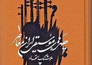 «چهرههای موسیقی ایران» در کتابفروشیها