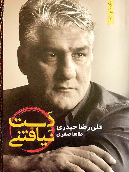 روایت داستانی زندگی علیرضا حیدری در کتابفروشیها