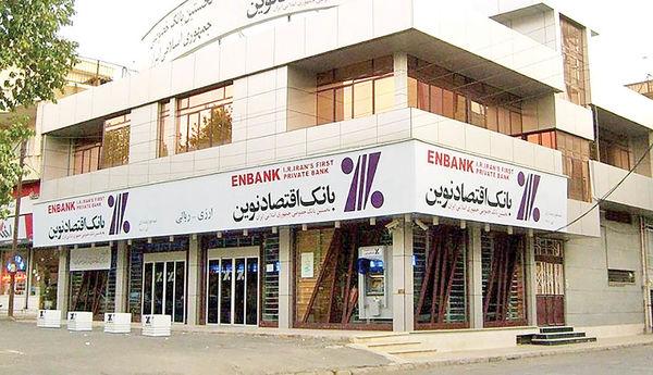 افزایش سرمایه ۱۳۲درصدی بانک اقتصاد نوین