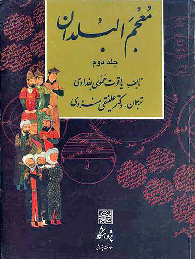 «طهران» در روایت یاقوت حموی