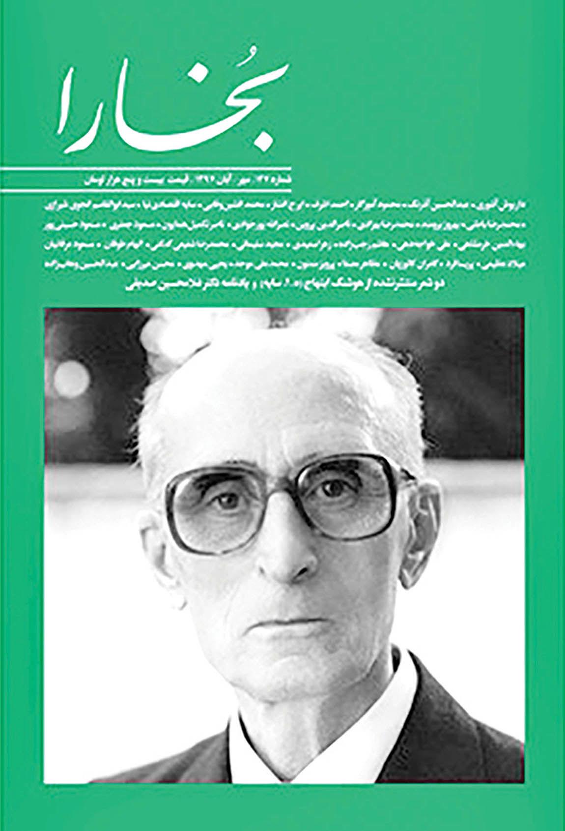 شماره جدید مجله بخارا روی میزهای مطبوعاتی