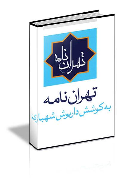 روایاتی از تهران