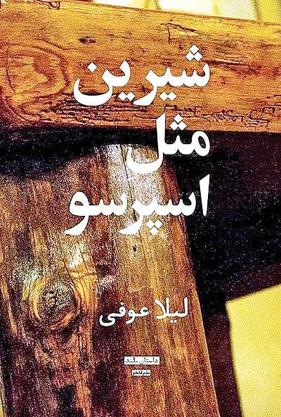 رمان «شیرین مثل اسپرسو» در ویترین کتابفروشیها