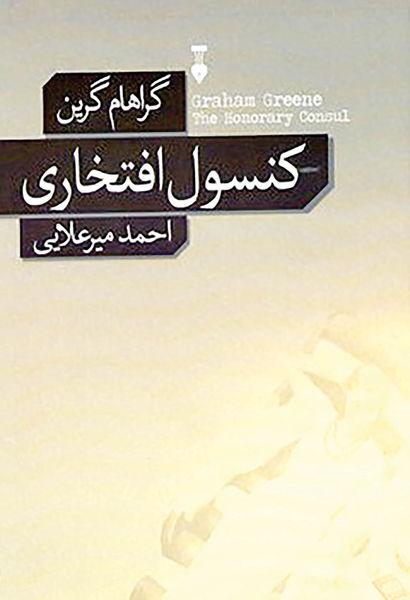 انتشار «کنسول افتخاری» با  ترجمه احمد میرعلایی