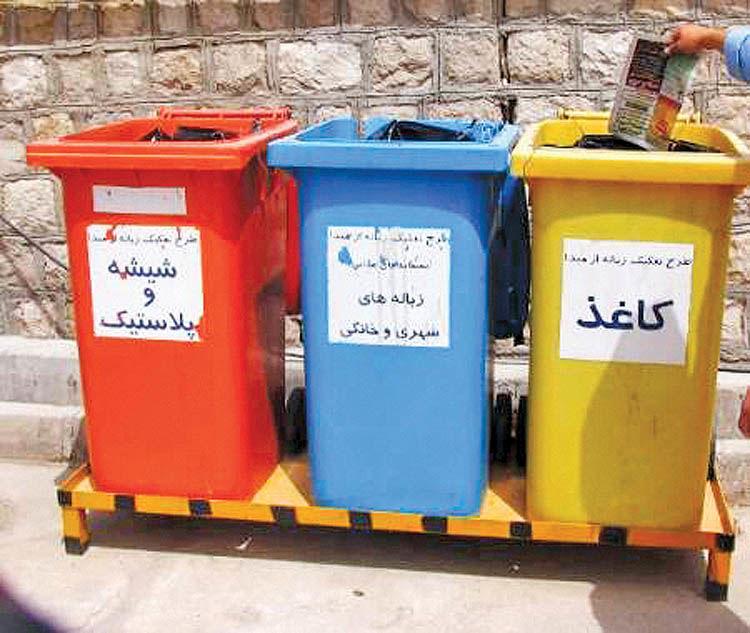 لزوم تفکیک زباله از مبدا