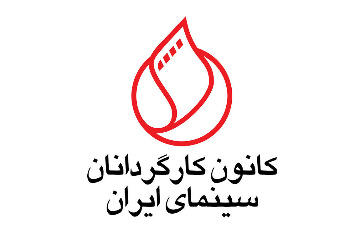 اعتراض کانون کارگردانان سینما به حوزه هنری