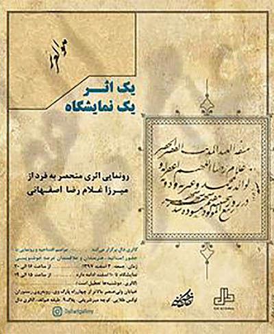 نمایش اثر کمتر دیده شده میرزا غلامرضا در گالری دال