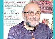 ویژهنامه واهه آرمن در مجله آزما