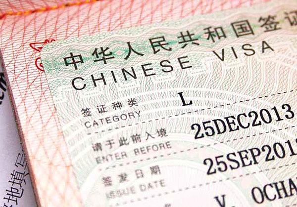 فرآیند اخذ ویزا از چین سختتر خواهد شد