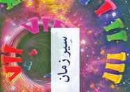 ترجمه اثر پرفروش فیزیکدان ایتالیایی در ایران
