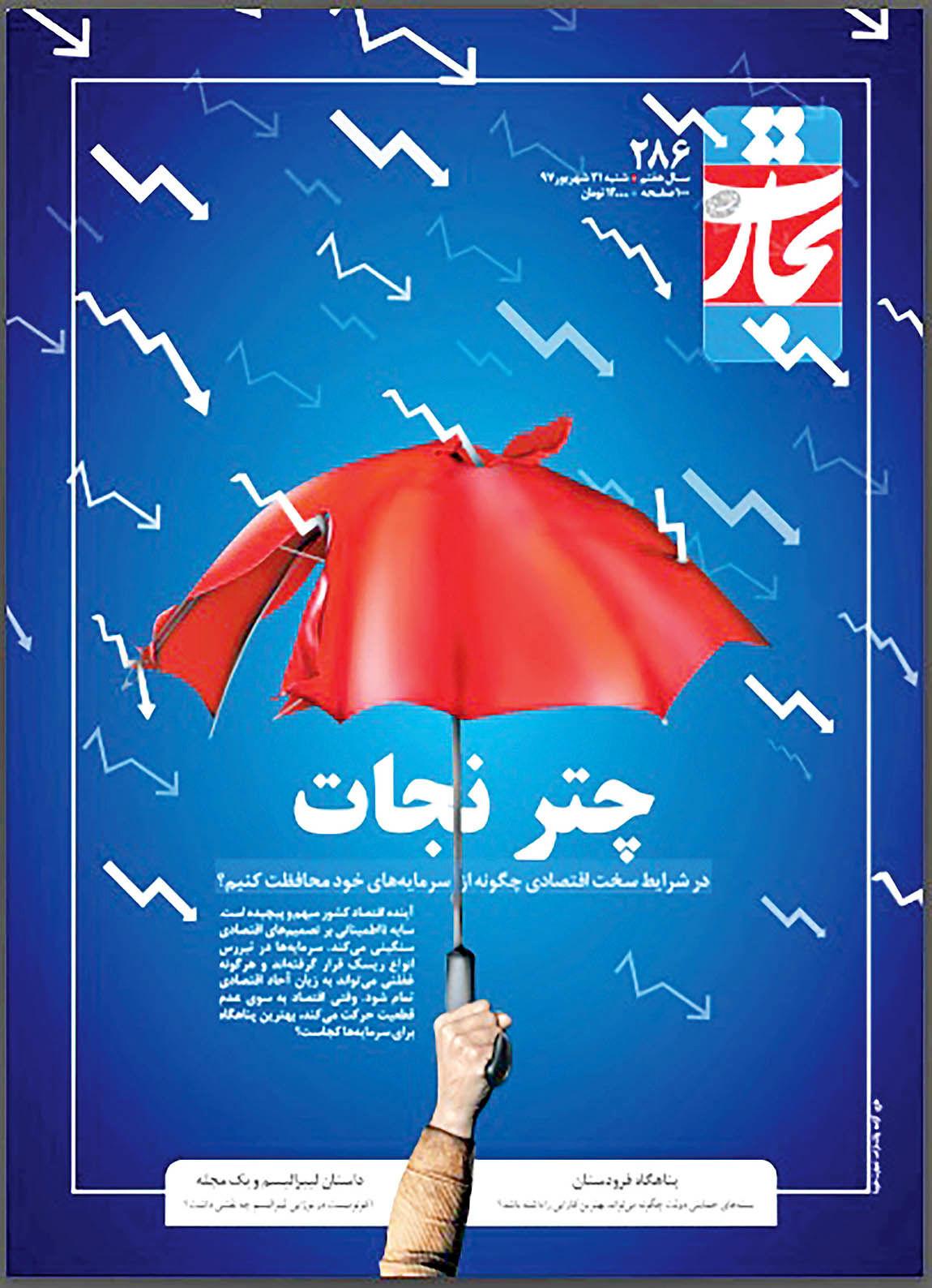 چتر نجات در تجارت فردا