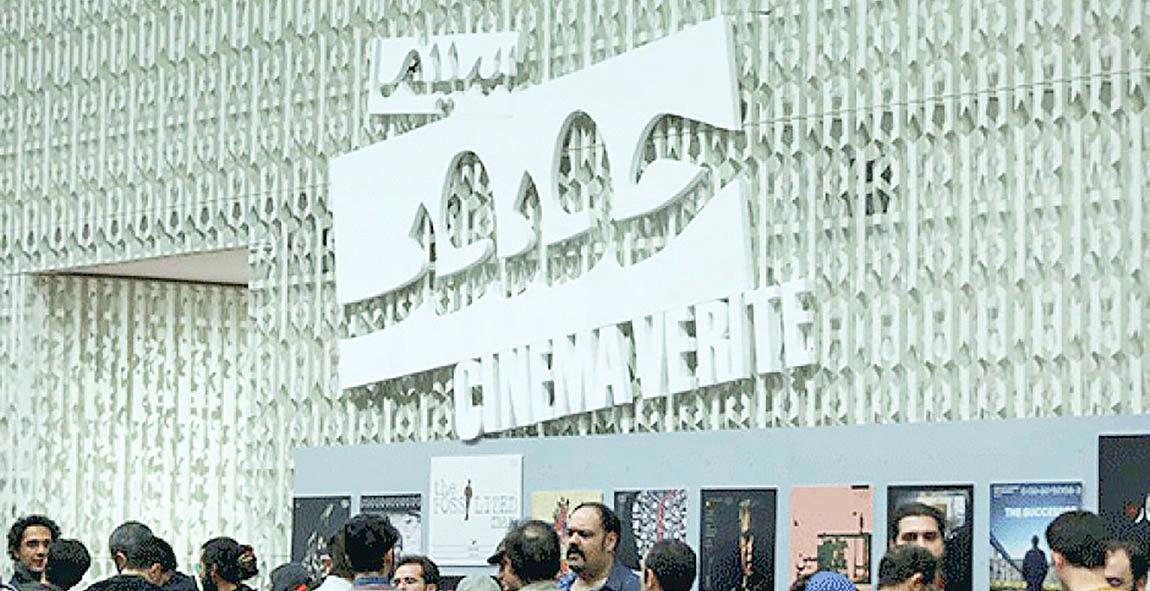 منوی پیشنهادی برای جشنواره سینما حقیقت