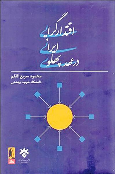 انتشار کتاب سریعالقلم درباره اقتدارگرایی درعهد پهلوی