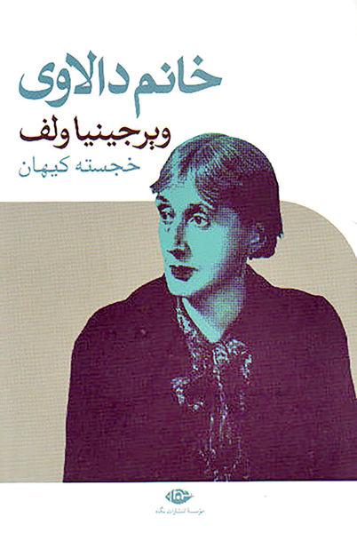 چاپ جدید «خانم دالاوی» در بازار کتاب