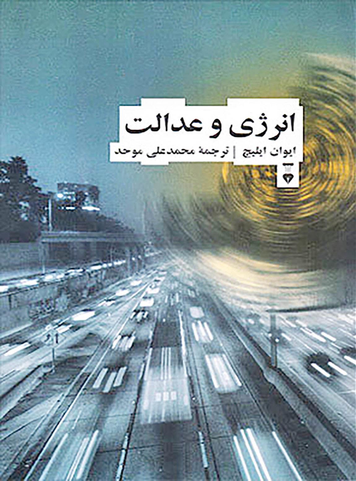 انتشار «انرژی و عدالت» با ترجمه محمد علی موحد