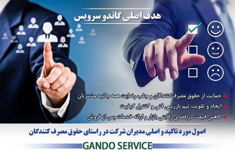 گاندو سرویس برای چهارمین بار نشان حمایت از حقوق مصرف کنندگان را دریافت کرد