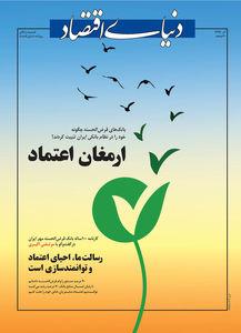 ویژه نامه سراسری بانک قرض الحسنه مهر ایران