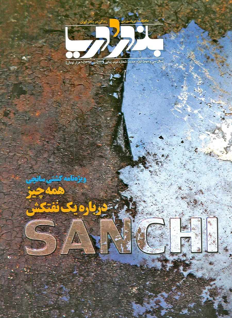 ویژهنامه کشتی سانچی در ماهنامه «بندر و دریا»