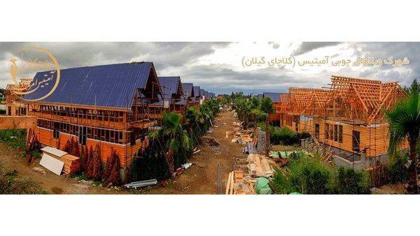 تنها شهرک ویلاهای چوبی خاورمیانه کجاست؟