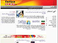 Taliya - ۱۶ مرداد ۸۵