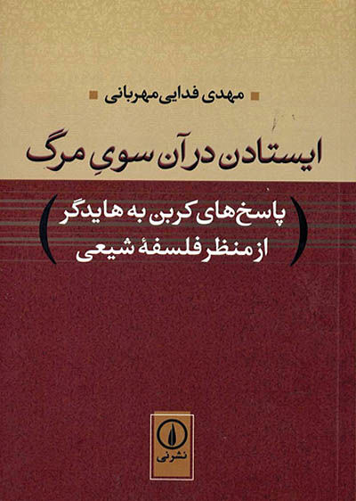 در ستایش فلسفه شیعی