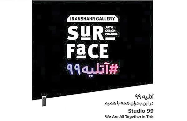 برپایی نمایشگاه تجسمی آنلاین در پروژه « آتلیه ۹۹»