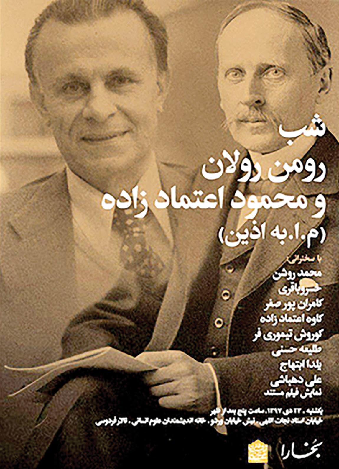 برپایی شب رومن رولان و محمود اعتمادزاده