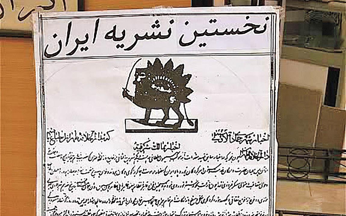 برآمدن کاغذ اخبار و روزنامه نگاریفارسی