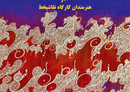 حراج خیریه آثار نقاشیخط هنرمندان جوان