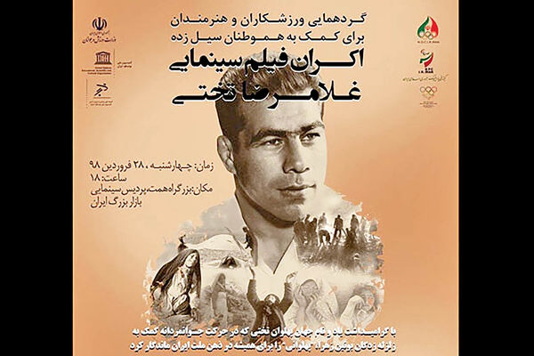 اکران فیلم «غلامرضا تختی» به نفع سیلزدهها