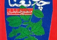 «چای نعنا»ی منصور ضابطیان در ویترین کتابفروشیها