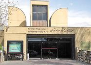 موزه «هنرهای معاصر تهران» فعلا تعطیل است