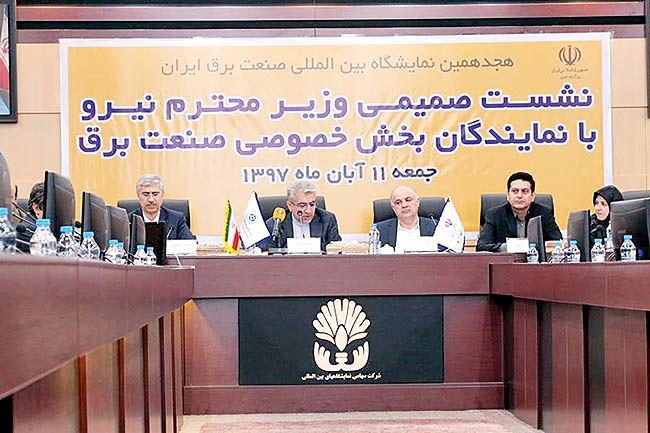 گفتوگوی ملی برای چهار ابرچالش برق