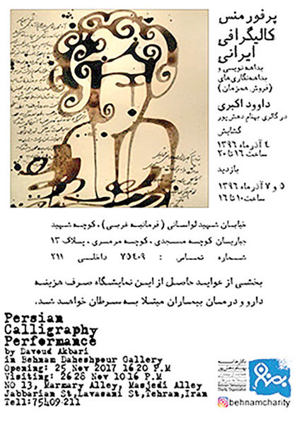 اجرای پرفورمنس «کالیگرافی ایرانی»