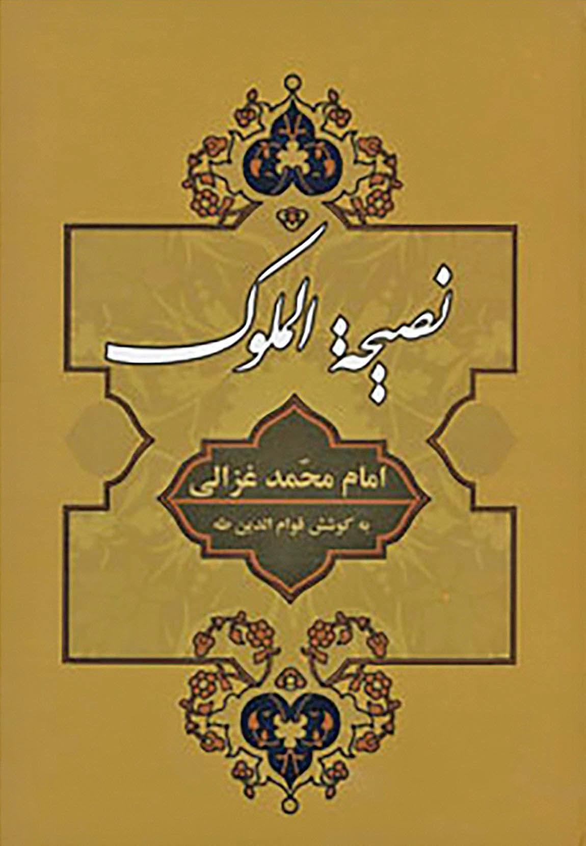 غزالی و تفکر ایرانشهری