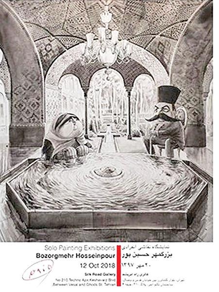 نمایشگاه کاریکاتور از حرمسرای ناصرالدینشاه