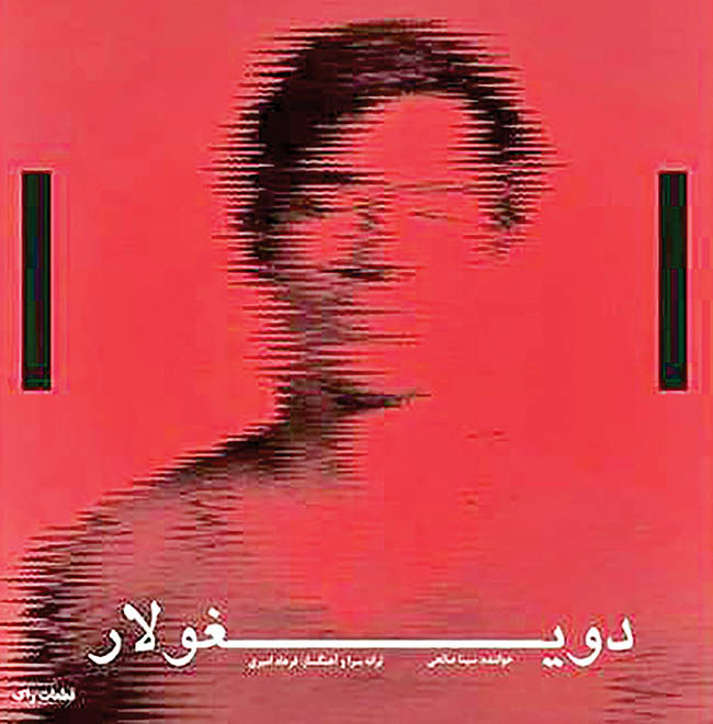 انتشار  دومین  آلبوم موسیقی راک به زبان آذری