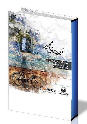 صوت خوش قصههای مجید