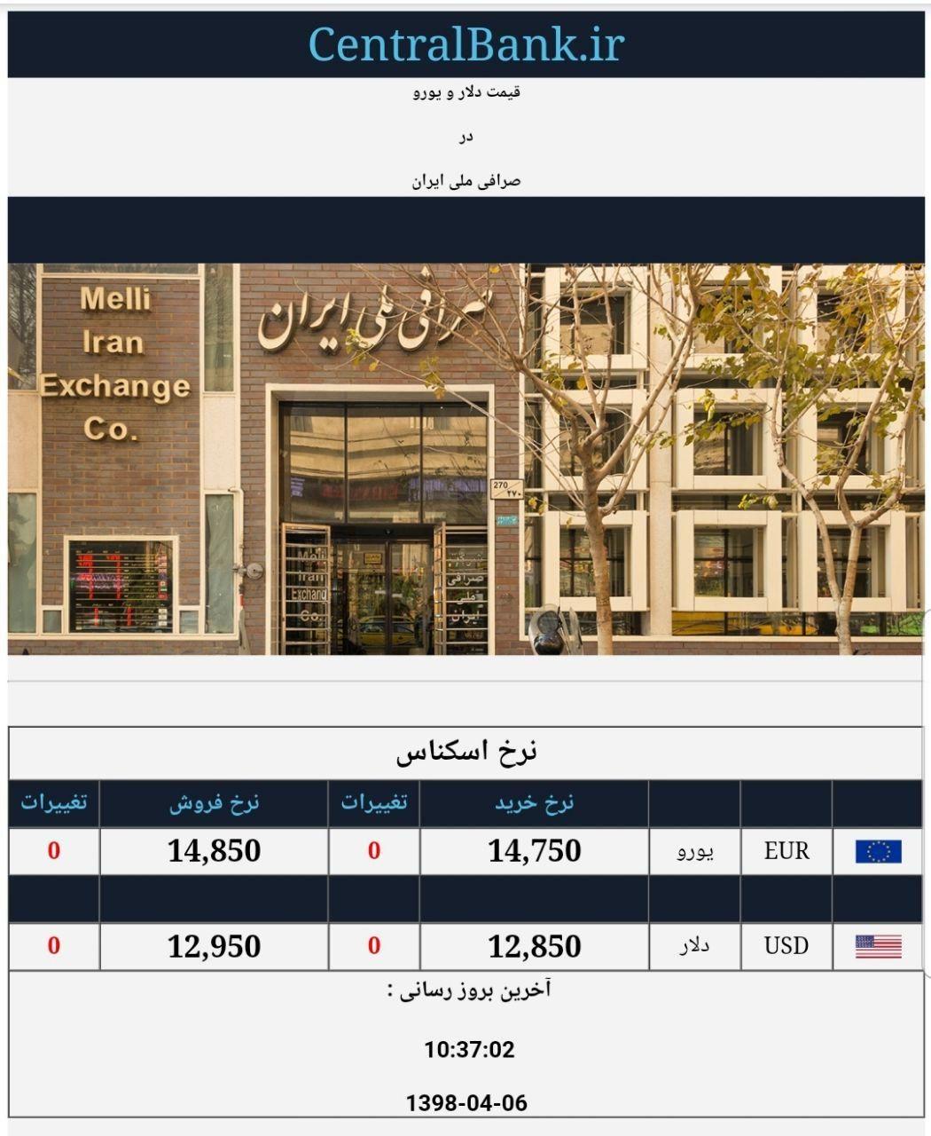 قیمت دلار و یورو در صرافی ملی امروز ۱۳۹۸/۰۴/۰۶