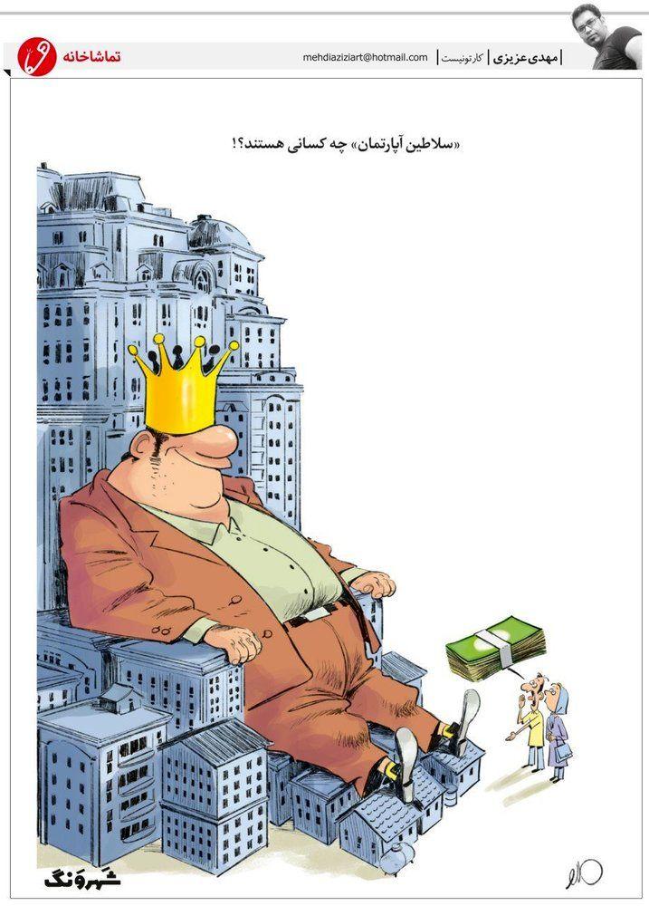 سلطان آپارتمان را ببینید!