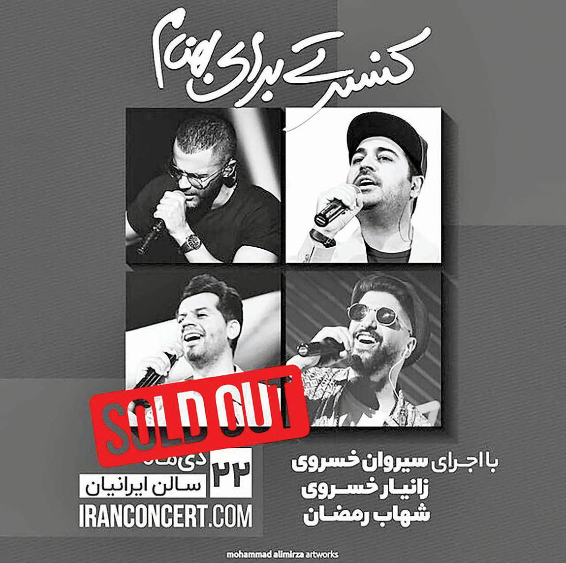 کنسرت سه خواننده سرشناس برای حمایت از بهنام صفوی