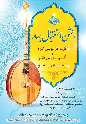 جشن استقبال بهار با گروه کر «یونس امره»