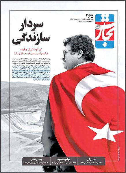 معمار اقتصادی ترکیه روی جلد تجارت فردا