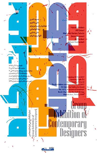 نمایشگاه گروهی طراحان معاصر در یک گالری