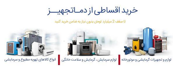 خرید اقساطی تجهیزات گرمایشی و سرمایشی چگونه است و چه مزایایی دارد؟