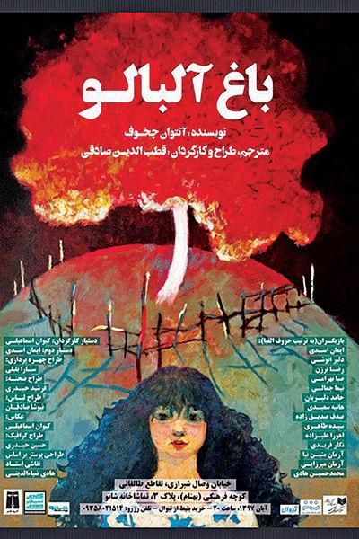 اجرای نمایش«باغ آلبالو» به کارگردانی قطبالدین صادقی