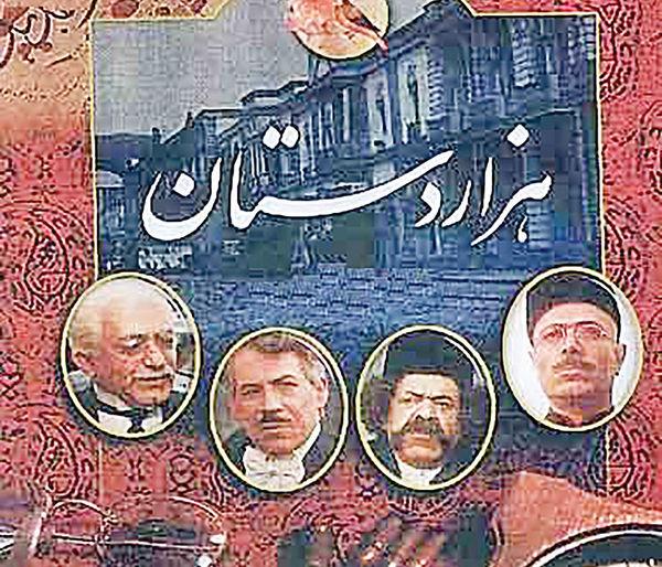 ثبت «هزاردستان» در فهرست ملی حافظه جهانی یونسکو