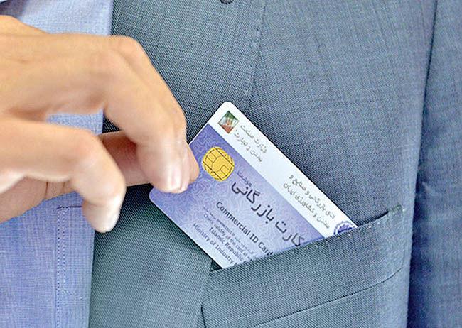 مجوز تجارت در قفل بوروکراسی