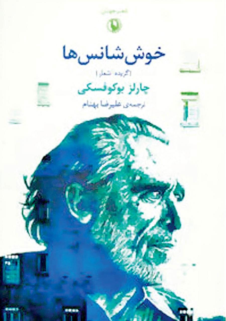 کتاب «خوششانسها» بوکوفسکی در بازار