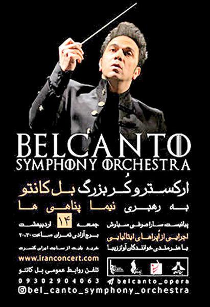 کنسرت «بل کانتو» در برج آزادی